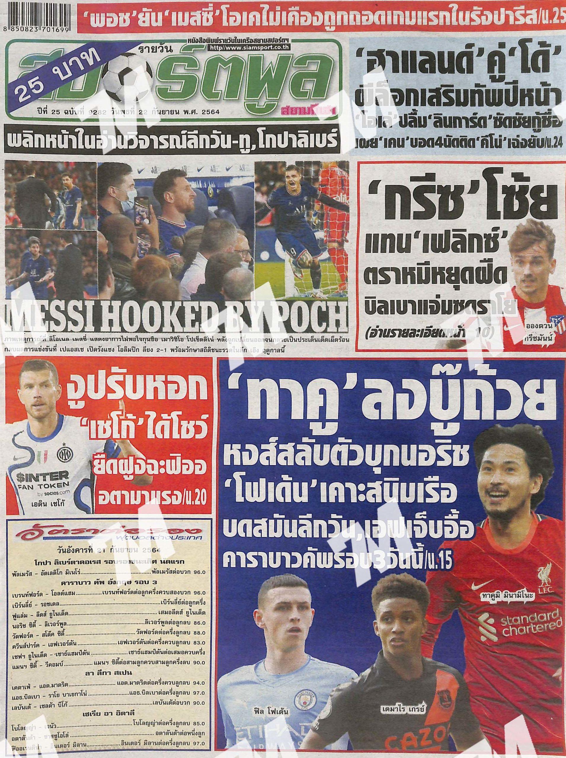 หนังสือพิมพ์, หนังสือพิมพ์ สปอร์ต, หนังสือพิมพ์ สปอร์ตพูล, หนังสือพิมพ์ สปอร์ตแมน, หนังสือพิมพ์กีฬา, หนังสือพิมพ์กีฬา ทีเด็ด, หนังสือพิมพ์กีฬา สปอร์ตพูล,