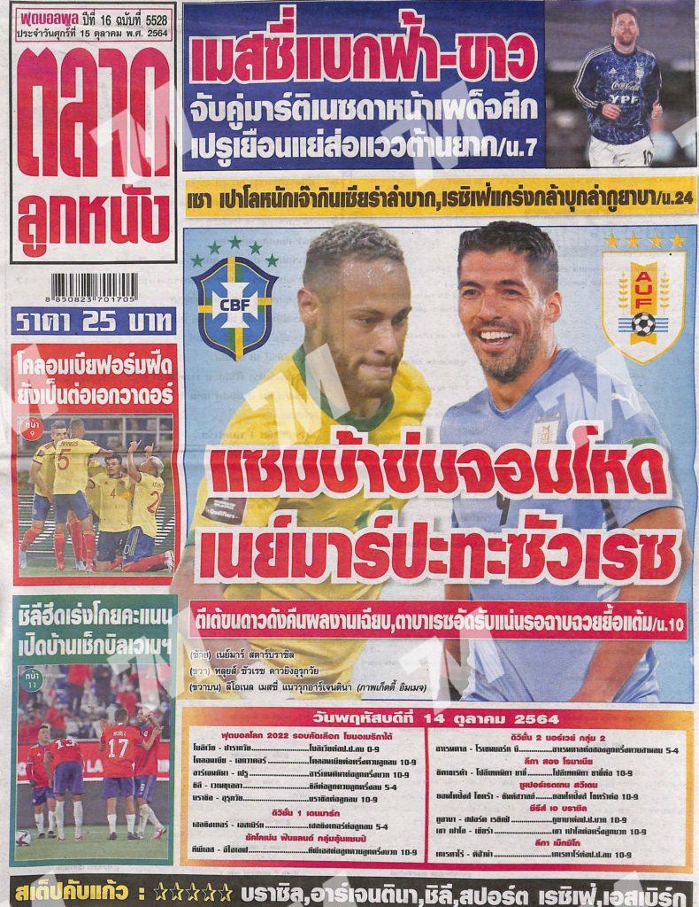 หนังสือพิมพ์กีฬา ตลาดลูกหนัง 14/10/2021